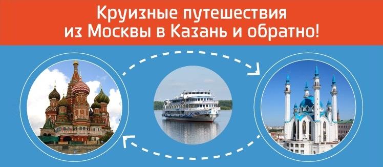 Круизы между Москвой и Казанью