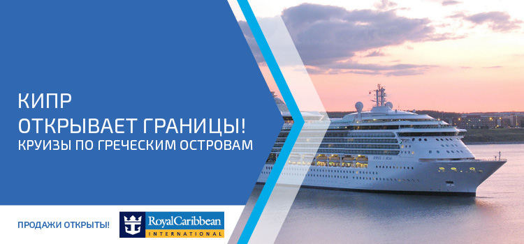 750х350_Royal_Carribean-1
