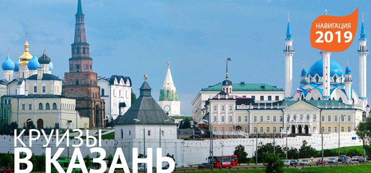 круизы в Казань