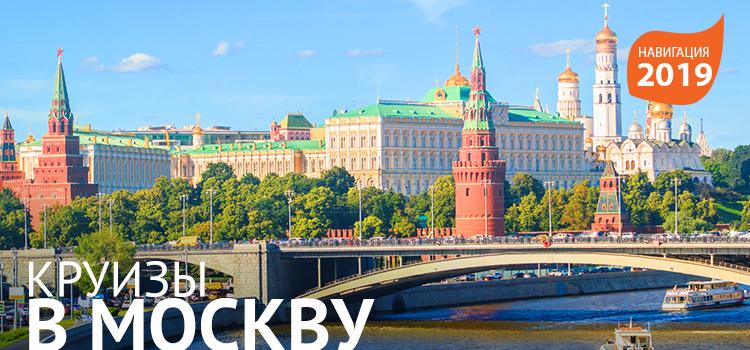 круизы в Москву