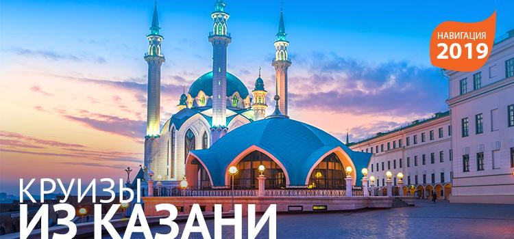 Круизы из Казани