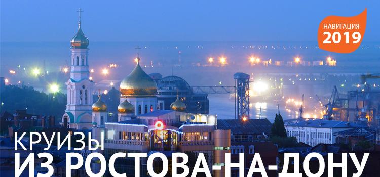 круизы из Ростова-на-Дону