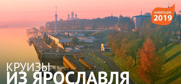 круизы из Ярославля