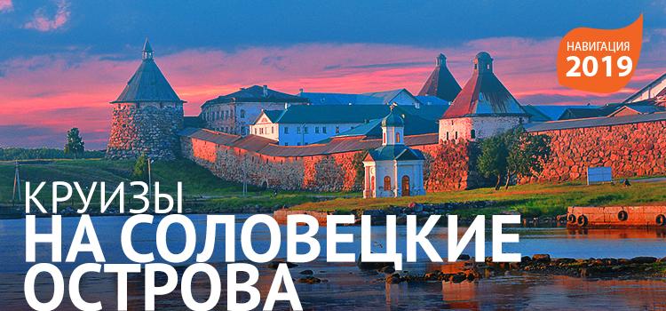 круизы на Соловки