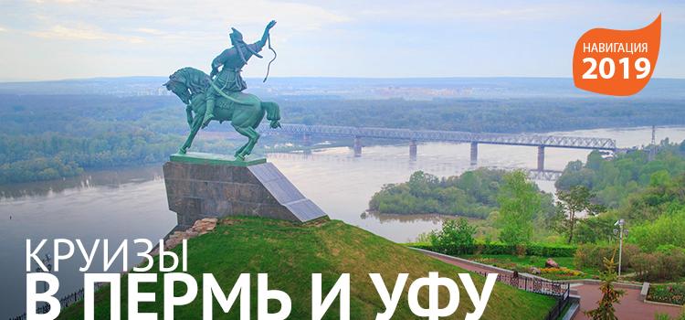Круизы в Пермь и Уфу