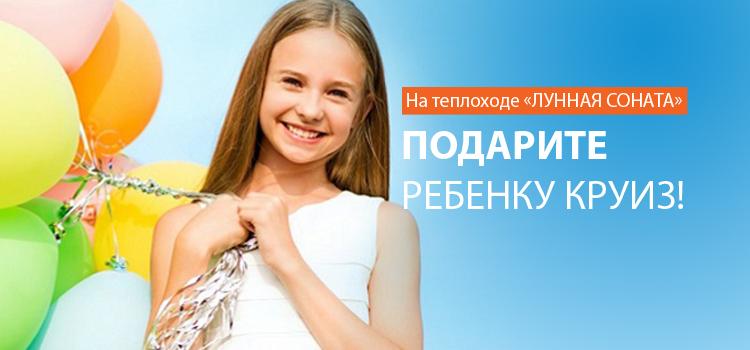 Child_14_free_750_350