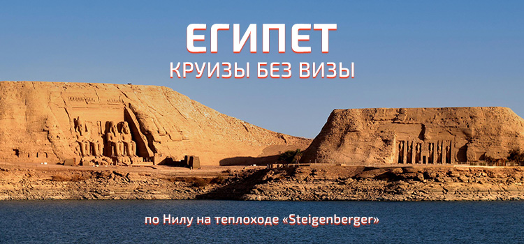 Egypt 750x350 3