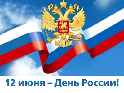 12 июня Беларусь праздник