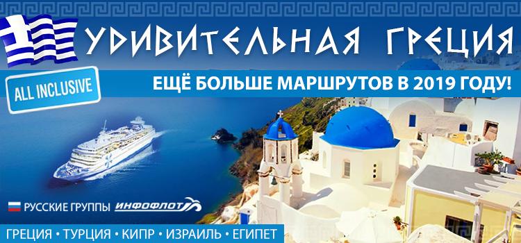 Круизы «Удивительная Греция»