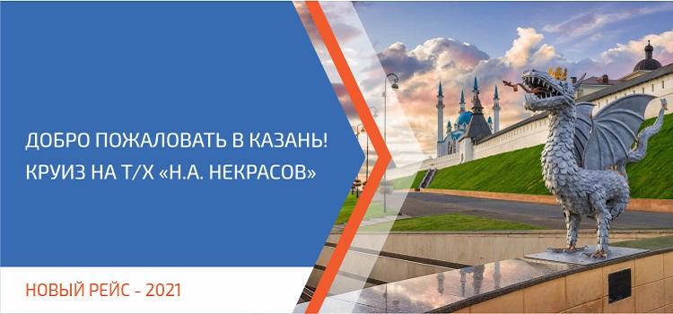 Некрасов_в Казань