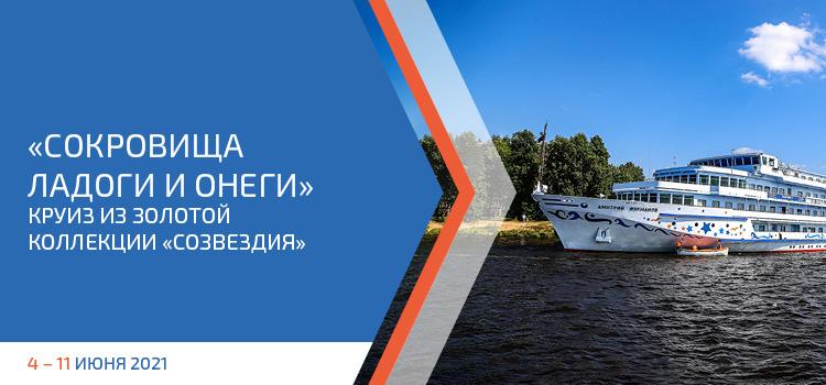 750х350_SevernyeSokrovisha
