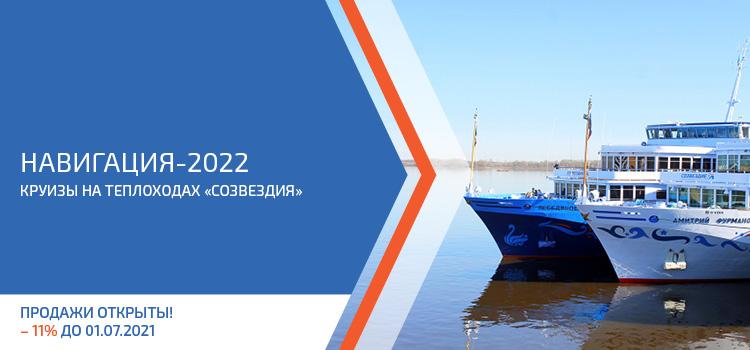750х350_Sozvzdiye-2022