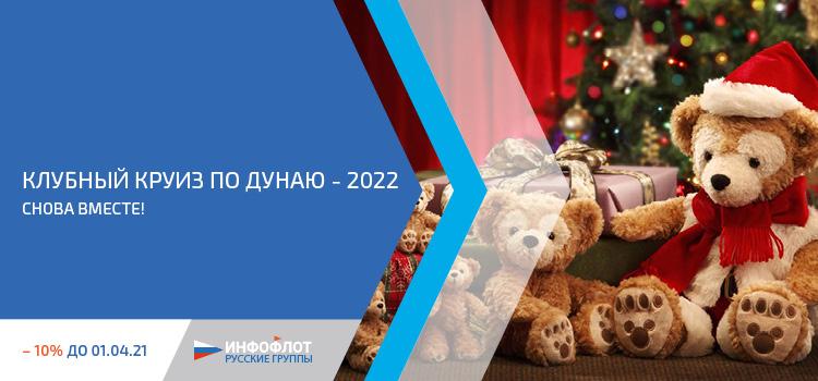 750x350_Club KruizPoDunaiy