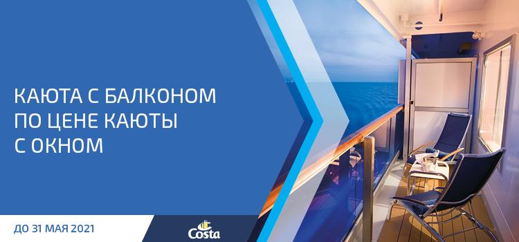 750x350_CostaKaiytaSBalkonom_1