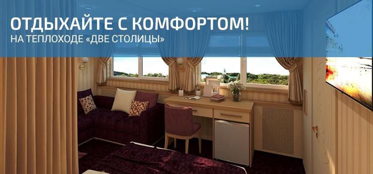 Нов.каюта_ДС