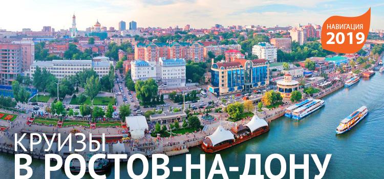 круизы в Ростов-на-Дону