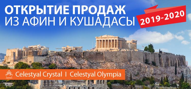 Круиз в Грецию