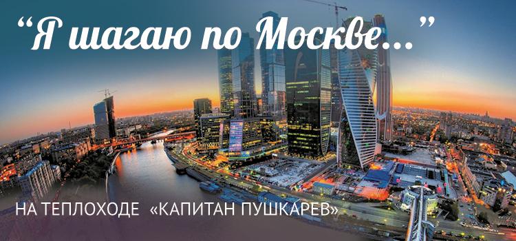 baner_750x350_pushkarev_moskva